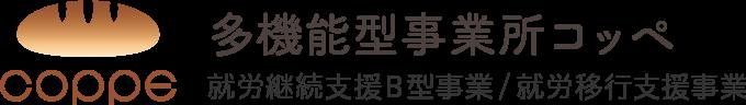 多機能型事業所コッペ 就労継続支援B型事業/就労移行支援事業
